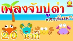 เพลงจับปูดำ ♫ รวมเพลงสอนเด็กอนุบาล 20 นาที ♫ Thai crab song | เพลงเด็กอน...