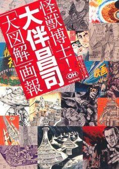 Kaijyu Hakase (Monster Dr.) - Otomo Shoji Japanese Retro Illustration Art Book
