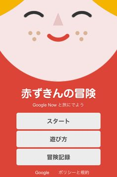 http://www.google.co.jp/landing/now/redridinghood/