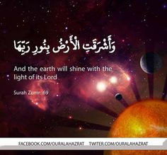 DesertRose,;,Aayat bayinat,;, Quran Kareem,;.