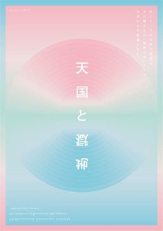 Design by Yutaka Sato. 2012