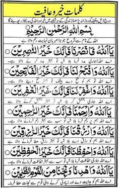 Muslim Love Quotes, Quran Quotes Love, Quran Quotes Inspirational, Islamic Love Quotes, Religious Quotes, Maa Quotes, Islamic Knowledge In Urdu, Islamic Teachings, Islamic Dua