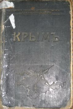 Путеводитель 'Крым' Бумбера, 1914 год by Mx12345 Mx12345 - issuu