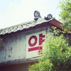 kdaymate #약국 / 회복이 급해..약 주세요~ / #골목 #글자들 #지붕 / 2013 12 19 /