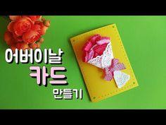 어버이날 카드 만들기 쉬운 카네이션 만들기 어린이집 유치원 초등학교 유아 아동 미술활동 엄마표 미술 집콕놀이 - YouTube Origami, Diy Crafts, Make Your Own, Origami Paper, Homemade, Craft, Origami Art, Diy Artwork, Diy Crafts Home