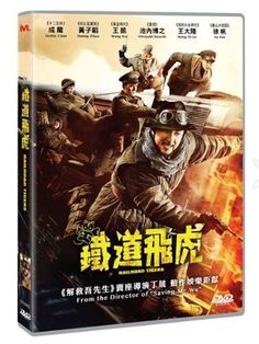 Railroad Tigers 鐵道飛虎 (2016) (DVD) (English Subtitled) (Hong Kong Version)