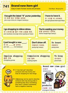 물음표 느낌표 ... 마침표™ 그리고 예향(睿響) Easy to Learn Korean Language 741 ~ 750