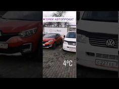 Предлагаем Вам в прокат автомобили в Калининграде. Абсолютно новые автомобили по самой низкой цене за услугу аренды авто. Наш автопрокат является лучшим прокатом в Калининграде.