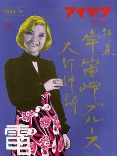 アイデア299 2003.7 宇宙岬ブルース 大竹伸朗+Edit.35/