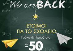 Επιστροφή στο σχολείο με παιδικά ρούχα και παπούτσια με έκπτωση έως 50% και Δωρεάν Μεταφορικά https://www.e-offers.gr/1579-epistrofi-sto-scholeio-me-paidika-roucha-kai-papoutsia-me-ekptosi-eos-50-tois-ekato-kai-dorean-metaforika.html