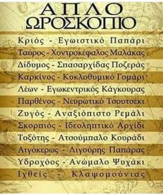 Greek Memes, Funny Greek, Greek Quotes, Sarcastic Quotes, Funny Quotes, Funny Memes, Funny Shit, Love Astrology, Taurus Quotes