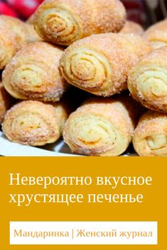 Recipes cookie biscuit 59 ideas for 2019 Russian Dishes, Russian Recipes, Puff Pastry Recipes, Cookie Recipes, Cookie Ideas, Grilled Chicken Sandwiches, Fast Healthy Meals, Food Humor, Biscuit Recipe