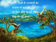 Shayari Urdu Images: Best 2 line hindi sms hd image 2016