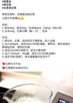 黑豆浆 Thermomix Desserts, Soy Milk, Food And Drink, Drinking, Beverages, Chinese, Silk Soy Milk, Recipes