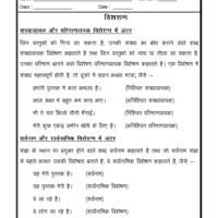 Image Result For Hindi Visheshan Worksheet For Grade 4 Language