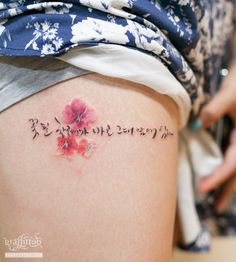 한글 캘리그라피 타투 by 타투이스트 리버. Korean calligraphy tattoo. 한글. 수채화. 벚꽃. 허벅지. 타투. 분당타투