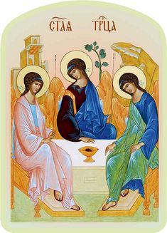 Holy Trinity per page) Trinidad, Andrei Rublev, Holy Quotes, Byzantine Icons, Religious Icons, Orthodox Icons, I Icon, Hospitality, Gabriel
