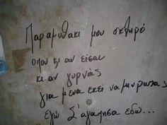 I Love You, My Love, Greek Quotes, Lyrics, Songs, Romance, Sky, Music, My Boo
