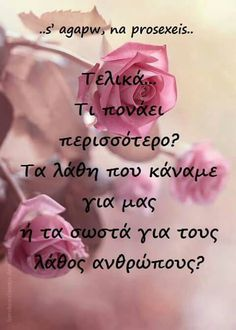 Telika Favorite Quotes, Best Quotes, Love Quotes, Motivational Quotes, Inspirational Quotes, Greek Quotes, My Memory, Picture Quotes, Cool Words