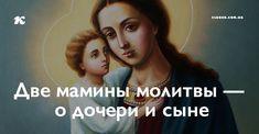 Молитва имеет огромную силу, особенно мамина молитва, молитва за свое дитя.