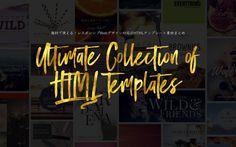 ウェブサイトをもっと簡単に作成したいというときは、HTMLやCSS、JavaScript、画像などをセットにしたHTMLテンプレート素材を活用してみましょう。あらかじめデザインや機能が実装されているので、テキストエディタで文字を編集するだけで、魅力的なサイトデザインに仕上げることができます。