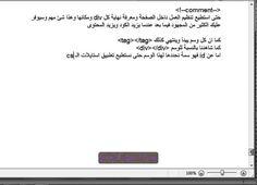 دورة تصميم الويب - تكويد الموقع - الدرس الاول - الجزء الاول