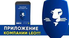 LEO Smart App 3.0 Как БЕСПЛАТНО Получить LeoCoin и Тысячи Партнеров