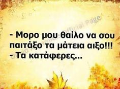 Funny Greek Quotes, Cute Funny Quotes, Kai, Beer Quotes, Funny Statuses, Funny Vid, Hilarious, Drinking Quotes, Geek Humor