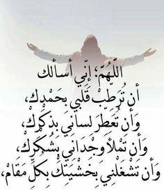 Do'a islami