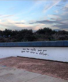 άσε τη σχολή! Graffiti Quotes, Graffiti Art, Greek Quotes, Keep In Mind, Falling In Love, Texts, Love You, Messages, Anarchy