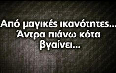 Sarcasm Quotes, Sarcasm Humor, Jokes Quotes, Me Quotes, Funny Quotes, Funny Greek, Funny Statuses, Funny Times, Greek Words