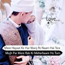 # Anamiya khan New Love Quotes, Heart Touching Love Quotes, Muslim Love Quotes, Love In Islam, Islamic Love Quotes, Romantic Love Quotes, Heart Quotes, Muslim Photos, Lovers Quotes