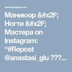 """Маникюр / Ногти / Мастера on Instagram: """"#Repost @anastasi_glu ・・・ Изюминка в деталях👌🏻Работа выполнена мастером студии White House🌸 Дашей. Запись к мастерам сейчас очень плотная…"""""""
