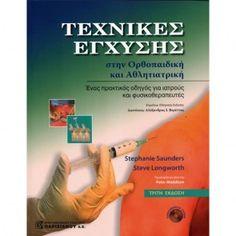 Τεχνικές Έγχυσης στην Ορθοπαιδική και Αθλητιατρική (3η έκδοση) Convenience Store, Convinience Store
