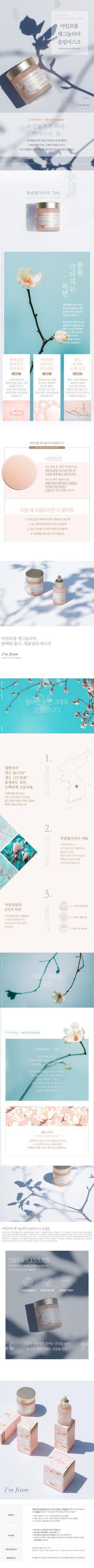 아임프롬 공식 온라인몰 Web Layout, Layout Design, Korean Beauty Shop, Cosmetic Design, Promotional Design, Event Page, Portfolio Layout, Landing Page Design, Web Design Inspiration