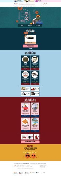 #추석 #명절 #미리추석 #기획전 #프로모션 #이벤트 #명절이벤트 #추석프로모션 #티몬 #소셜커머스 Website Layout, Web Layout, Promotional Design, Event Page, National Holidays, Web Design, Banner, Social Media, Inspiration