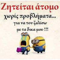 !!!!!!! Funny Greek Quotes, Greek Memes, Minion Jokes, Minions Quotes, Funny Statuses, Funny Phrases, Funny Thoughts, True Words, Funny Moments