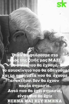 My dream with you! Meaningful Life, Greek Quotes, Happy Anniversary, Just Love, My Dream, Personality, Wisdom, Relationship, Letters