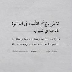 Image About Quote In Arabic Words By Deema On We Heart It