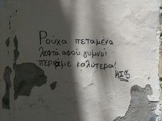 .. Graffiti Quotes, Street Quotes, Out Of Your Mind, Keep In Mind, I Am Happy, Texts, Lyrics, Funny Quotes, Self