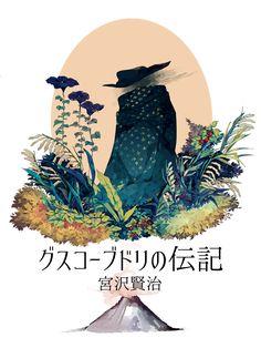 第1回有名小説表紙絵コンテスト入選作品