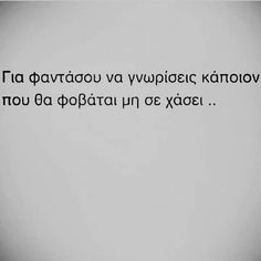Rap Quotes, Poetry Quotes, Movie Quotes, Best Quotes, Small Words, Cool Words, Wise Words, Love Text, Greek Words