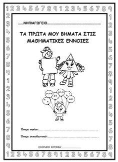 1st Day, Kindergarten, Crafts For Kids, Notes, Education, Math, Crafts For Children, Report Cards, Kindergartens