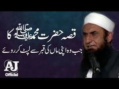 Emotional Cryful Bayan by Maulana Tariq Jameel When Prophet Mohammad are...