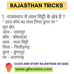 Gk In Hindi Prepare For RAS IAS All Competition Exams For Free Current Affairs Question Answers of History Geography Computer Science General Knowledge Book, Gernal Knowledge, Hobo Symbols, Ancient Indian History, Gk In Hindi, Gk Questions, Mechanical Engineering, Computer Science, Geography