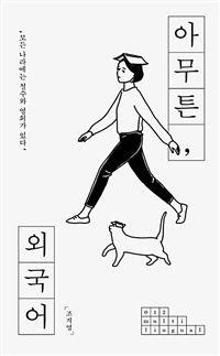 알라딘: 아무튼, 외국어 - 모든 나라에는 철수와 영희가 있다 Illustration Sketches, Illustrations And Posters, Graphic Design Illustration, Book Design Layout, Book Cover Design, Japan Graphic Design, Visual Communication Design, Event Poster Design, Typography Layout