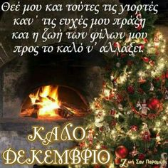 Merry Christmas Baby, Christmas And New Year, Christmas Time, Christmas Crafts, Mina, Greek Quotes, Happy Day, Diy And Crafts, Holiday Decor