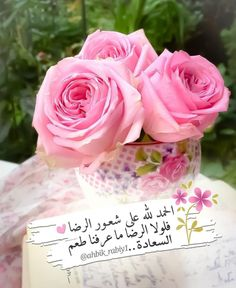 Good Morning Flowers, Good Morning Images, Strawberry Layer Cakes, Beauty Care Routine, Islamic Wallpaper, Good Morning Greetings, Aesthetic Drawing, Islamic Pictures, Anime Scenery