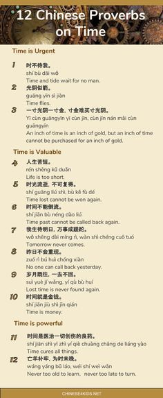 Educational infographic & data visualisation 12 Chinese Proverbs on Time – Time is urgent, valuable and powerful Infographic Description Chinese proverbs on Time. Grab this infographic! Chinese4kids |Chinese Proverbs |Chinese Sayings |Chinese Wisdom |Learn Chinese #Chinese4kids...