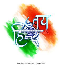 Hindi Text Jai Hind (Victory to India) on Indian National Flag background. Happy Independence Day and Republic Day celebration concept. Indian Flag Wallpaper, Indian Army Wallpapers, Lion Wallpaper, Iphone Wallpaper, Indian Flag Images, Indian Pictures, Sad Pictures, Indian Pics, Independence Day Hd Wallpaper